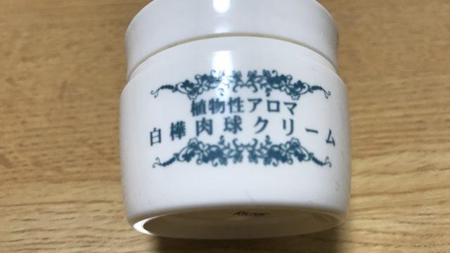 白樺肉球クリーム